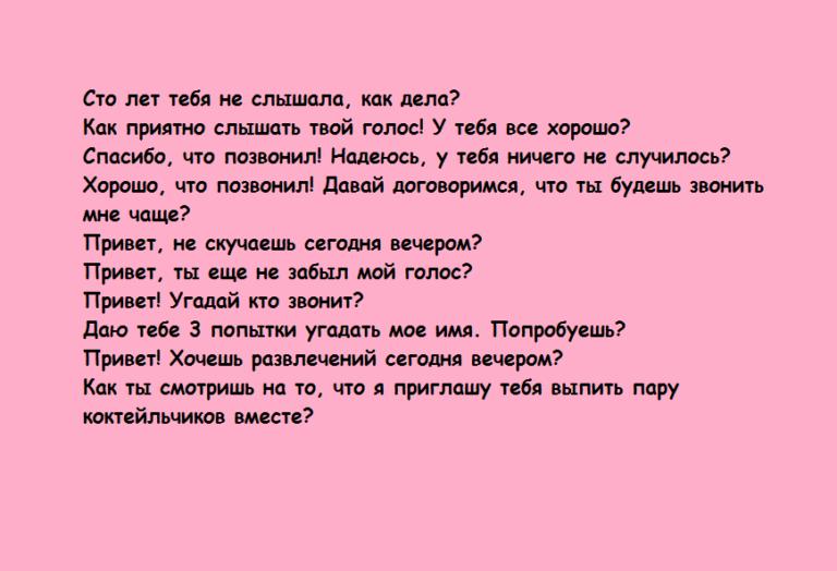 Вопросы Знакомства Девушкой Контакте