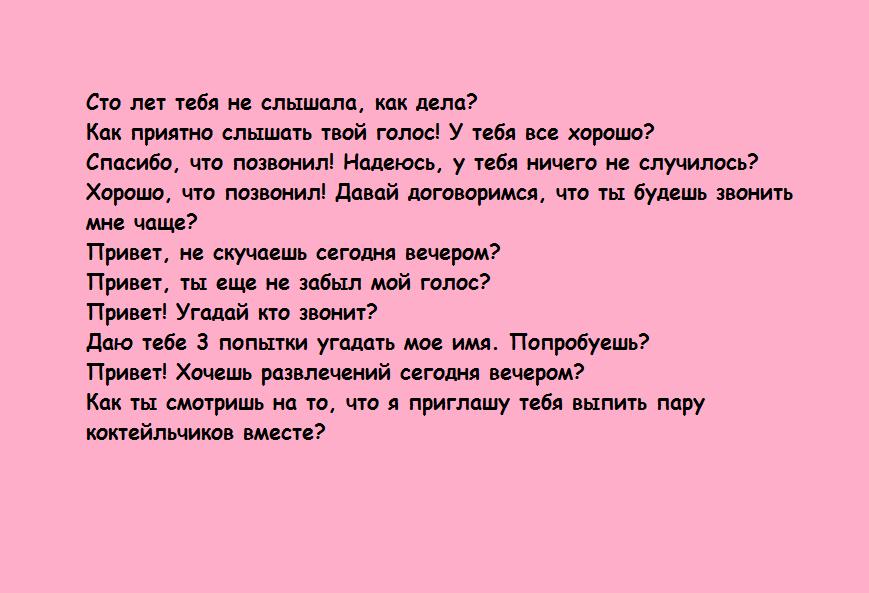 Какие вопросы задают девушкам при знакомстве