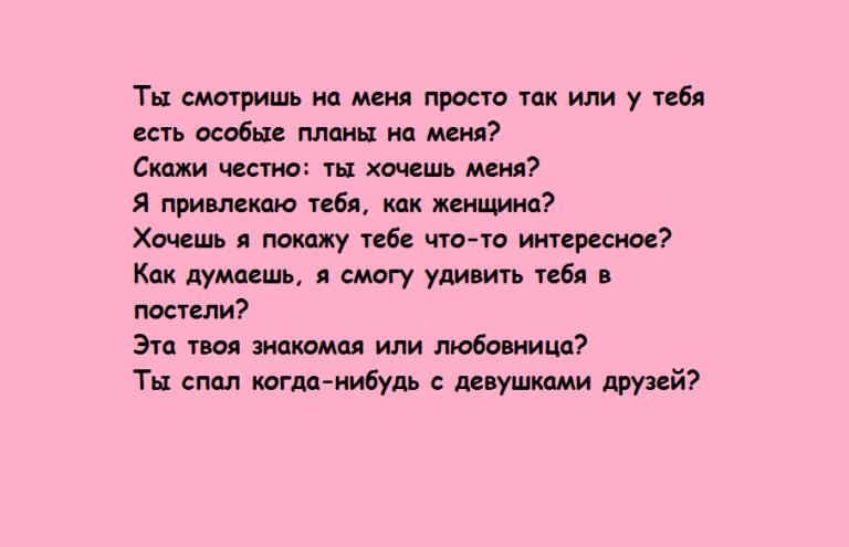 вопросы знакомстве девушке при какие позадавать