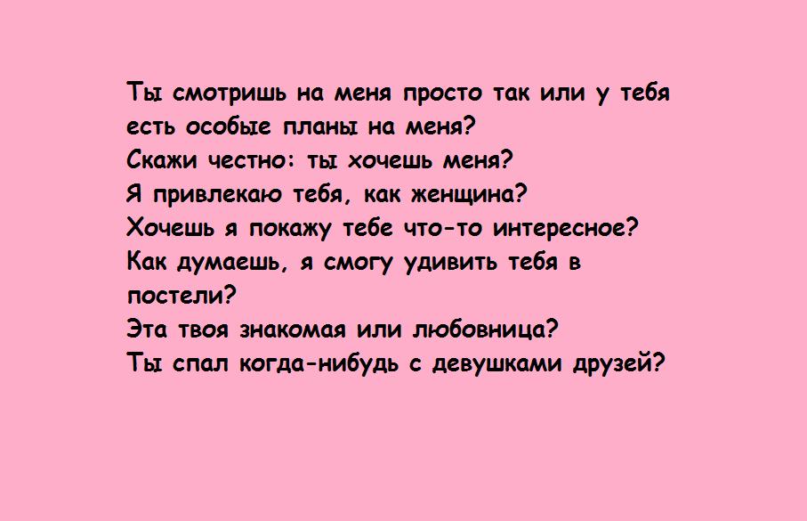 какие вопросы можно задавать парню для знакомства