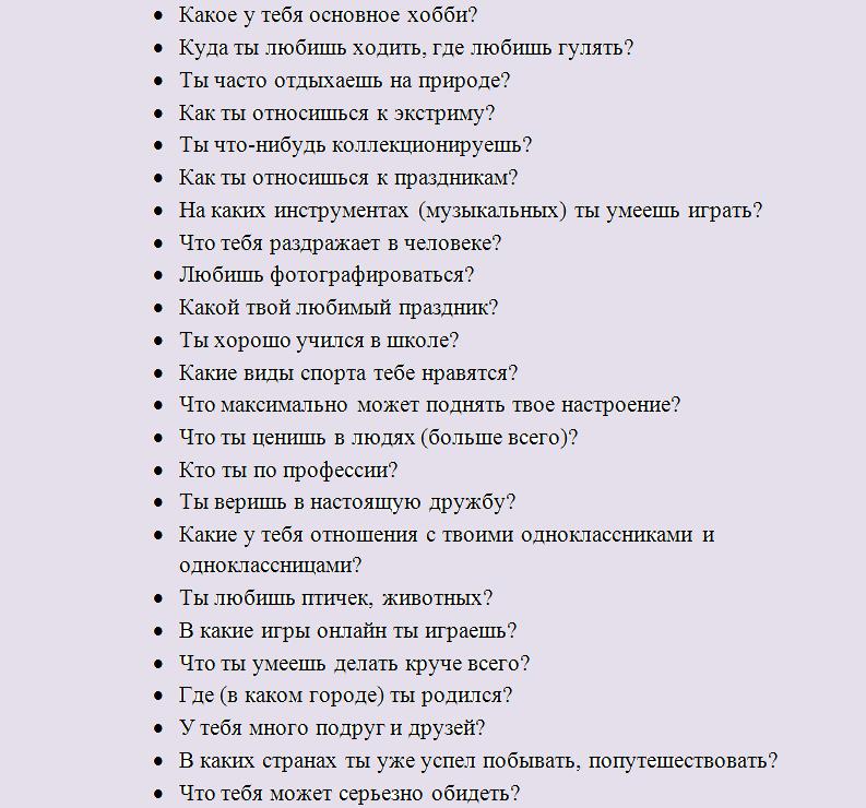 для интернете в знакомстве вопросов список при парня