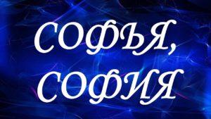 софья софия