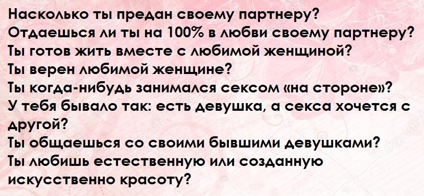 вопросы парню