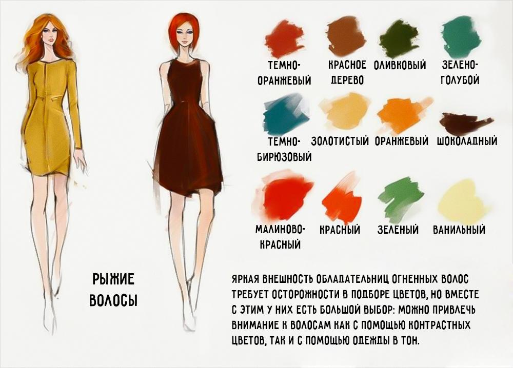 Одежды при рыжем цвете волос