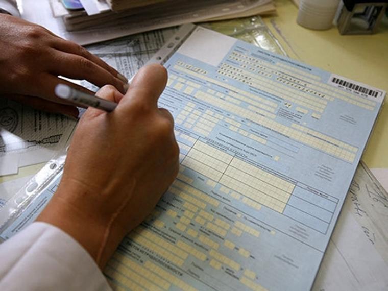 Выписать больничный лист