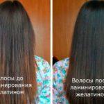 до и после ламинации волос желатином