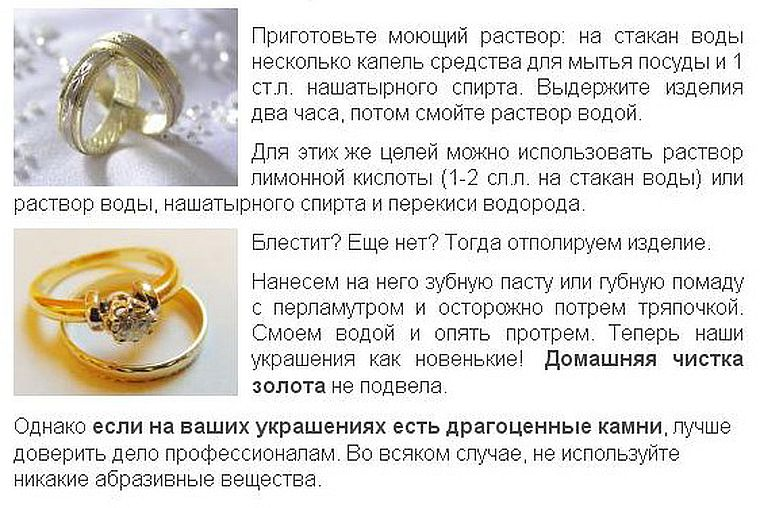 чистка золота