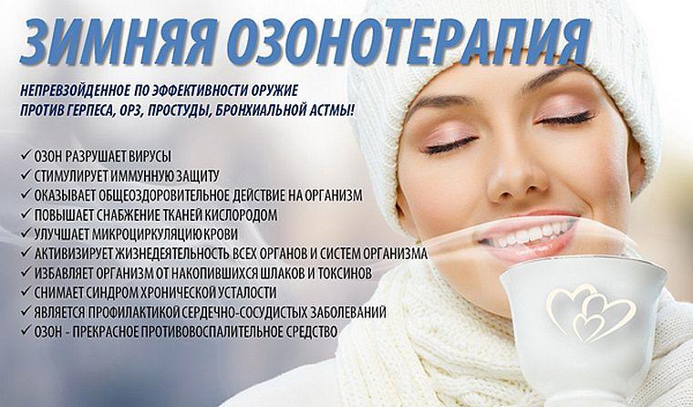 польза озонотерапии