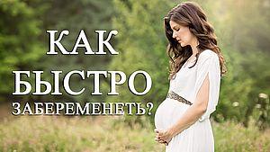 беременность с первого раза