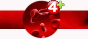 4 группа крови